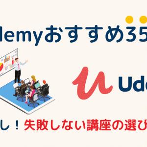 【ハズレなし】2021年のUdemyおすすめ36コースを解説!