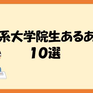 理系大学院生あるある10選!