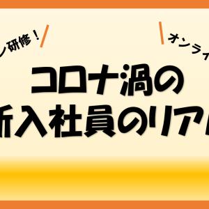 オンライン研修にオンライン交流会!コロナ渦の新入社員のリアル!