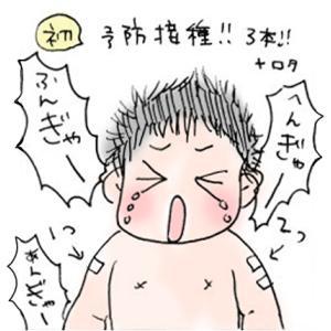生後2か月(生後71日~80日)の育児日記:人生初めての予防接種!