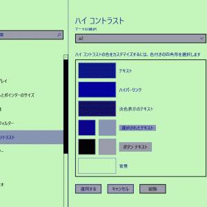 PCの背景を一括して緑にする! 視覚過敏