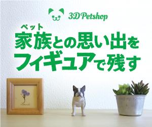 『3D Petshop』家族との思い出をフィギュアで残しませんか?「いつまでも、あなたの傍にいるよ」