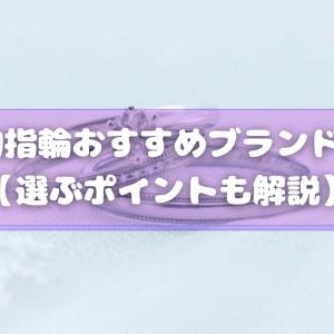 婚約指輪おすすめブランド7選【選ぶポイントも解説】