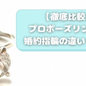 【徹底比較】プロポーズリングと婚約指輪の違いって?
