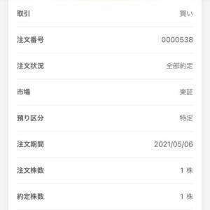 SBIモバイル証券で値嵩株の『任天堂』を買う