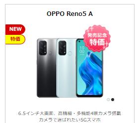 OCNモバイルONEでOPPO Reno5 Aを購入。契約時RakutenLinkメッセージの不具合に遭遇…。
