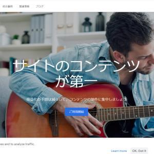 初心者が実行。GoogleAdSenseを申請してみた。