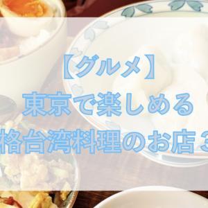 【グルメ】東京で楽しめる本格台湾料理のお店3選