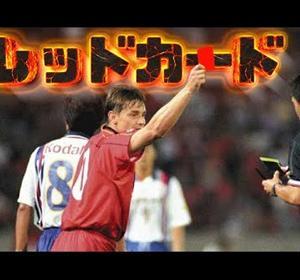 【動画あり】Jリーグ史上有名なレッドカード退場集