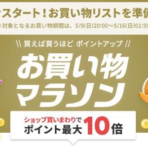 5/9(日)20時~楽天お買い物マラソン エントリー&クーポンまとめ