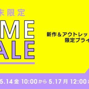 楽天ファッション NARUMIYA ONLINE(ナルミヤ)で週末限定タイムセール