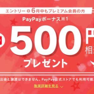 先着5万人 対象者限定PayPayボーナス500円もらえる!!