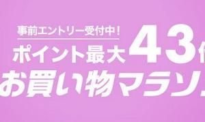 6/22(火)20時~楽天お買い物マラソン エントリー&クーポンまとめ