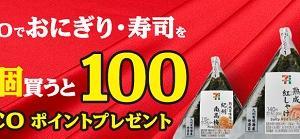 nanacoでおにぎり買うとnanaco100ポイント+nanacoギフトomni7 500円分プレゼントキャンペーン
