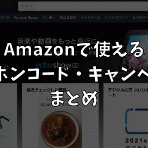【2021年10月】Amazonで使えるクーポンコード・キャンペーンまとめ