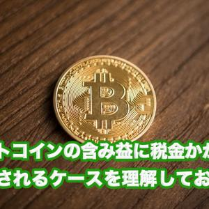 ビットコインの含み益に税金はかかる?正しい仮想通貨の税金をしておこう