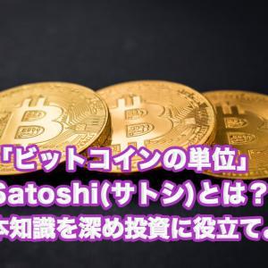 ビットコインの単位、Satoshi(サトシ)とは?1Satoshiはいくら?