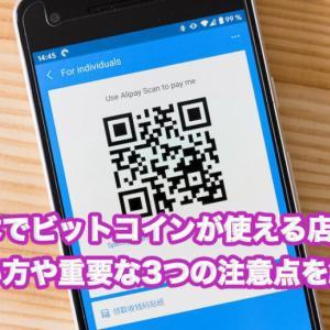 日本でビットコインが使える店とは?使い方や注意点を解説