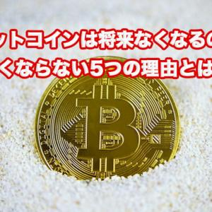 ビットコインは将来なくなるの?懸念はあるが、なくならない5つの理由とは