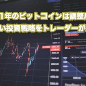 2021年のビットコインは調整局面?正しい投資戦略をトレーダーが解説