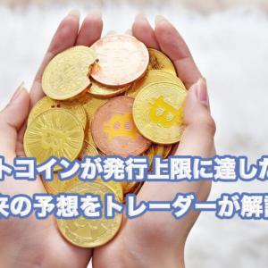ビットコインが発行上限に達したらどうなるの?将来予測を踏まえて解説