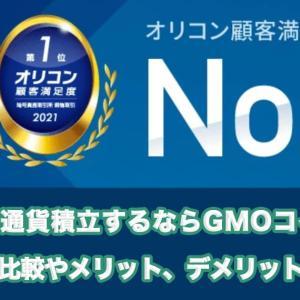 """仮想通貨積立で一番お得に積み立てるなら""""GMOコイン""""がおすすめ"""