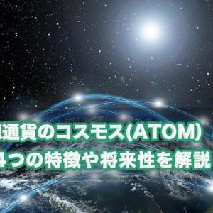 仮想通貨コスモス(ATOM)とは?4つの特徴や将来性を解説