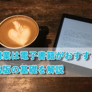 副業初心者は電子書籍出版がおすすめ!メリット、デメリットをFPが解説