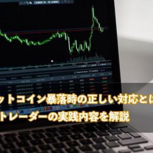 ビットコイン暴落時の正しい対応方法とは?トレーダーの実践内容を解説