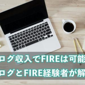 ブログ収入でFIREは可能?両方を経験している筆者が徹底解説