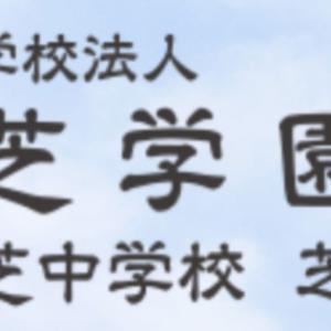 芝 文化祭
