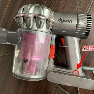 ダイソンのコードレス掃除機のバッテリー交換をしてみた