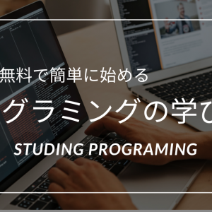 【プログラミング】【無料】誰でも簡単にプログラミングを無料で始める方法【Python】