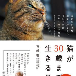 お猫さまが腎臓病から解放される!? 8/4発売の新刊『猫が30歳まで生きる日』