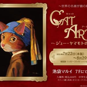 にゃんこ名画が勢揃い!『「CAT ART 展」~シュー・ヤマモトの世界~』7/22〜閉店間近の池袋マルイで開催!