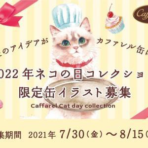 来年2月発売予定のカファレル「ネコの日コレクション」限定缶のイラストを募集中!