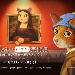 シュー・ヤマモト氏の「CAT ART」作品がオンライン美術館で楽しめる。明日からバーチャル鑑賞スタート!