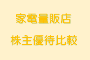 【勝手に比較してみた】家電量販店の株主優待銘柄7社