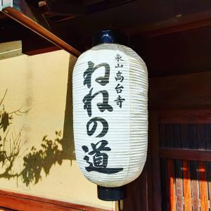 京都ぶらり 朝散歩 高台寺ねねの道