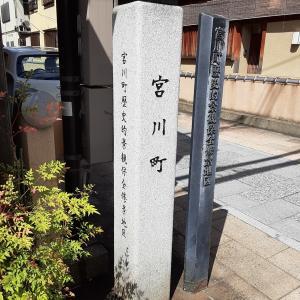 京都ぶらり 京都五花街 宮川町