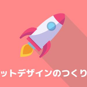 【定番デザイン】フラットデザインのつくりかた【ブログ】