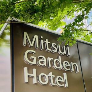 【六本木】都会でホテルステイ♪「三井ガーデンホテル 六本木プレミア」
