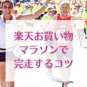 【節約】楽天お買い物マラソンを毎月完走するコツ4選