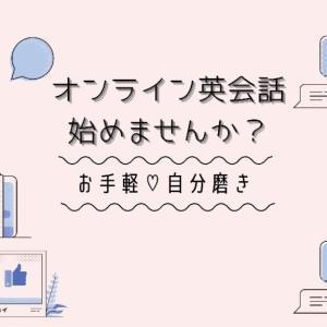 【人生を楽しむ】オンライン英会話で自分磨きのススメ♪〜レアジョブを5年使った感想〜