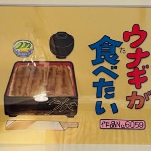 【桜新町】サザエさんも食べた!?ウナギの名店「川信 」