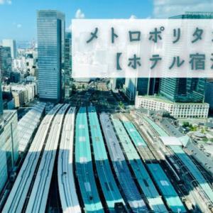 【東京駅】まさに都会のど真ん中!「ホテルメトロポリタン丸の内」