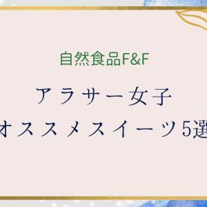 【自然食品F&F】アラサー女子のおすすめスイーツ5選