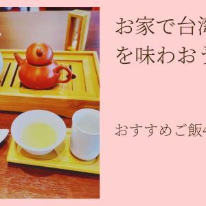 ステイホームで台湾気分♪おすすめご飯4選♡