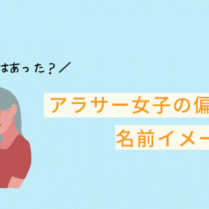 【アラサー女子の偏見】名前のイメージ診断してみたよ!!