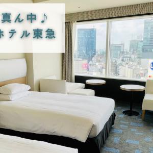 【渋谷】スクランブル交差点を一望♪「渋谷 エクセルホテル東急」